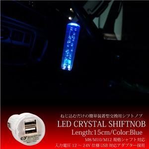 シフトノブ MT LED 気泡入り/光るクリスタルシフトノブ/15cm/ブルー/汎用/12V/カー用品/カスタム/パーツ/内装/ドレスアップ/アクセサリー/_28205|ksplanning