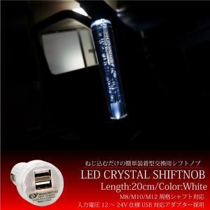 シフトノブ MT LED 気泡入り/光るクリスタルシフトノブ/20cm/ホワイト/汎用/12V/カー用品/カスタム/パーツ/内装/ドレスアップ/アクセサリー/_28207|ksplanning