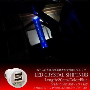 シフトノブ MT LED 気泡入り/光るクリスタルシフトノブ/20cm/ブルー/汎用/12V/カー用品/カスタム/パーツ/内装/ドレスアップ/アクセサリー/_28208|ksplanning