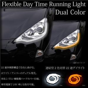 デイライト LED ホワイト アンバー 12V/24V フレキシブル 22連/66灯  2セット ウインカー連動 ヘッドライト埋め込み対応 _28409|ksplanning