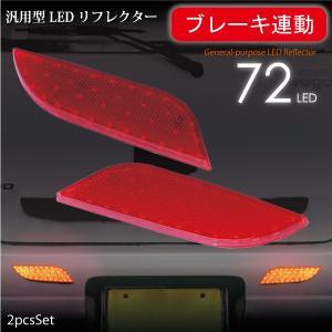 リフレクター 汎用 高輝度SMD LED 36基 ブレーキ連動 サイド露光 左右2個 リア テール パーツ 反射 _28419|ksplanning