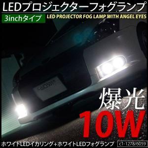 LED フォグランプ 10W イカリング/プロジェクターライト 3インチ ホワイト/白 埋め込みOK フォグライト 左右セット _28420|ksplanning
