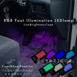 フットランプ LED RGB 7色 スイッチ切替 12V 前後座席4点セット 汎用 インナーランプ 拡散レンズ 常時点灯 ホタル点灯 点灯モード記憶/簡単取付/_28423|ksplanning