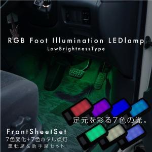 フットランプ LED RGB 7色 スイッチ切替 12V 運転席 助手席2点セット 汎用 インナーランプ 拡散レンズ 常時点灯 ホタル点灯 点灯モード記憶/_28424 ksplanning