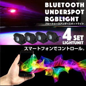 RGB アンダー スポットライト Bluetooth スマホ操作 調光 ユニット 防水 12V 24V 4pcs LED CREE SMD ブルートゥース LEDライト _28463|ksplanning
