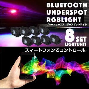 RGB アンダー スポットライト Bluetooth スマホ操作 調光 ユニット 防水 12V 24V 8pcs LED CREE SMD ブルートゥース LEDライト _28464|ksplanning