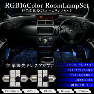 T10×31mm RGB LED 5050SMD ルームランプ リモコン 加工不要 16色 バルブ 2個 調光 ホワイト レッド グリーン ブルー ピンク パープル あす つく_28467|ksplanning