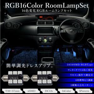 T10×37mm RGB LED 5050SMD ルームランプ リモコン 加工不要 16色 バルブ 2個 調光 ホワイト レッド グリーン ブルー ピンク パープル あす つく_28468|ksplanning