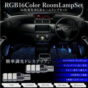 T10 RGB LED 5050SMD ルームランプ リモコン 加工不要 16色 バルブ 2個 ホワイト レッド 緑 ブルー ピンク 紫 _28469|ksplanning