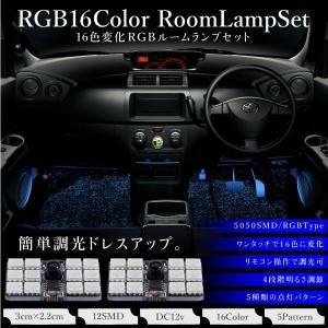 T10 T10×31mm〜T10×37mm 兼用 RGB LED 5050SMD ルームランプ リモコン 16色 2個 加工不要 3cm×2.2cm ホワイト 赤 緑 青 ピンク 紫 あす つく _28470|ksplanning