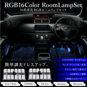 T10 T10×31mm〜T10×37mm 兼用 RGB LED 5050SMD ルームランプ リモコン 16色 2個 加工不要 3cm×4cm ホワイト 赤 緑 青 ピンク 紫 あす つく _28471|ksplanning
