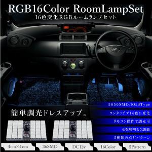 T10 T10×31mm〜T10×37mm 兼用 RGB LED 5050SMD ルームランプ リモコン 16色 2個 加工不要 4cm×4cm ホワイト 赤 緑 青 ピンク 紫 あす つく _28472|ksplanning