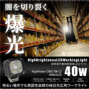 LED ワークライト 作業灯 ファークリフト CREE 40W 6500K 白 防水/防塵 純白 あすつく対応 _28482|ksplanning