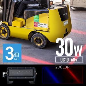 LEDライト セーフティラインライト フォークリフト 左右後方3点セット 選べる2カラー 青/赤 あすつく対応 @28483 ksplanning