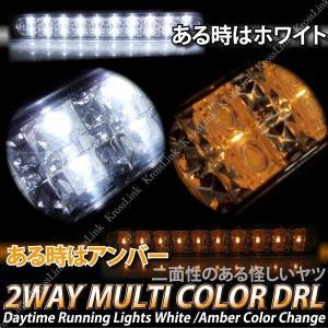 LEDデイライト ホワイト&アンバー2WAY切替 60LED _28044|ksplanning