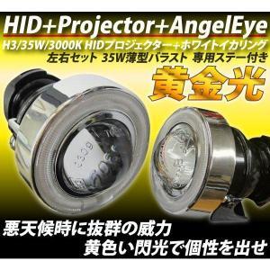 HIDプロジェクター 白イカ付 H3 35W 3000K _35004|ksplanning