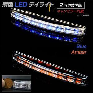 デイライト LED ブルー/アンバー キャンセラー/防水 FLUX LED コンパクトSMD LED  2色切替 青/オレンジ 薄型 _28315(3078)|ksplanning