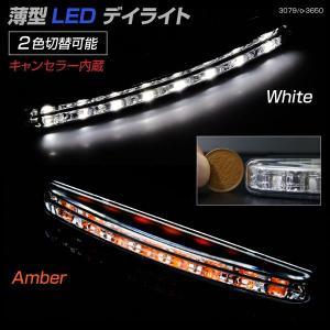 デイライト LED ホワイト/アンバー キャンセラー/防水 FLUX LED コンパクトSMD LED  2色切替 白/オレンジ 薄型 _28316(3079)|ksplanning