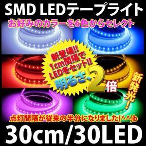LEDテープ 30cm30LED 黒ベース カラー選択 @a070|ksplanning