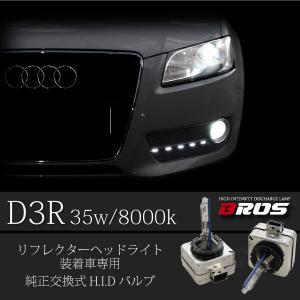 HID D3R 35W 8000k バルブ バーナー 1年保証 グレア光対策 遮光板付き リフレクターヘッドライト 装着車専用 条件付 送料無料 _32633|ksplanning