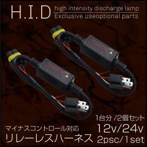リレーレスハーネス 12V 24V H4 Hi/Lo HID LED 35W 55W マイナスコントロール対応 2個 H4 IH01 702K 等 配線 トラック用品/ _34063|ksplanning
