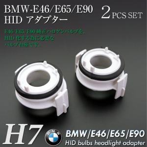 BMW E46/E65/E90 HID H7 変換アダプター/変換ソケット 取付け簡単/バルブアダプター/バーナー/バルブ/台座 /_34092|ksplanning