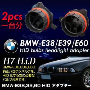 BMW E38 E39 E60 HID H7 変換アダプター/固定ソケット 台座 HID交換 バルブアダプター スペーサー バーナー バルブ/_34093 ksplanning