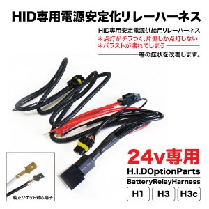 HID リレーハーネス 配線 H1 H3 H3C 電源強化リレー 電源安定化 24V 防水 トラック 大型 汎用 25W〜75W _34110|ksplanning