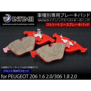 ブレーキパッド INTIMA プジョー用 206 1.6XSなど フロント _59257|ksplanning