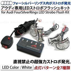 LEDストロボフラッシュキット アウディ用 エンブレムに ホワイト _28131|ksplanning