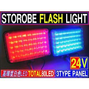 ストロボフラッシュライト/40LED 24V 3パターンコントロール機能 レンズ6枚  トラック/フォークリフト等 _28099|ksplanning