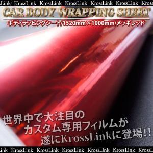 ラッピングシート メッキ レッド 粗め 152cm×100cm 赤 メッキ系 シート ラッピングフィルム 車 外装 内装 カーラッピング カッティングシート_41165|ksplanning