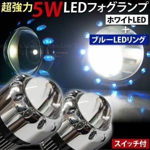 LEDプロジェクターフォグランプ 5Wハイパワー 青リング _28296|ksplanning