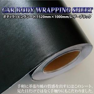 ラッピングシート カーボディラッピング レザー ブラック シボ加工調 152cm×100cm 計り売...