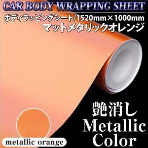 ラッピングシート マット/メタリック オレンジ 1520mm×1000mm  カーボディラッピング/フィルム/カッティング/車/外装/内装 _41196(41196)|ksplanning
