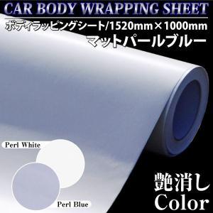 ラッピングシート マット/パール ブルー 1520mm×1000mm  カーボディラッピング/フィルム/カッティング/車/外装/内装/ホワイト/白/青 _41200(41200)|ksplanning