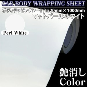 ラッピングシート マット/パール ホワイト 1520mm×1000mm  カーボディラッピング/フィルム/カッティング/車/外装/内装/白 _41202(41202)|ksplanning