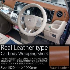 ラッピングシート 3D シボ加工調 レザー ブラウン 152cm×100cm カーラッピング ラッピングフィルム カッティングシート 内装 外装 _41211|ksplanning