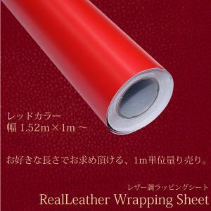 ラッピングシート 3D シボ加工調/革張り風 レザー レッド/赤 152cm×100cm/カーボディラッピング/カッティングシート/内装/外装/インテリア/_41221|ksplanning