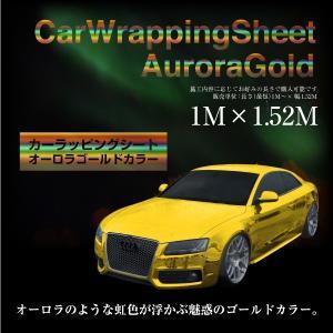 ラッピングシート 車 オーロラ ゴールド 152cm×100cm カーラッピングフィルム 金 ラッピングフィルム カーラッピングシート カーフィルム _41235|ksplanning