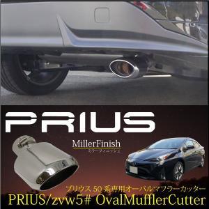 プリウス 50系 専用 マフラーカッター オーバル シルバー 簡単取付 外装 カスタム パーツ 脱落防止ワイヤー ステンレス製 鏡面仕上げ/_42001p50|ksplanning