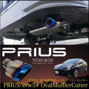プリウス 50系 専用 マフラーカッター オーバル チタン焼き調 簡単取付 外装 カスタム パーツ 脱落防止ワイヤー ステンレス製 鏡面仕上げ/_42002p|ksplanning