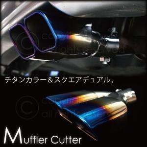 マフラーカッター 2本出し チタン/色調 スクエア/デュアル スラッシュカット <BR>汎用/ステンレス/ハス切り _42012(42012)|ksplanning