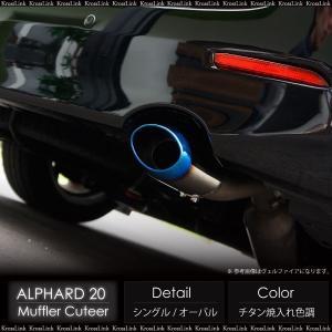 アルファード 20 マフラーカッター オーバル チタン色調 /焼入 固定ボルト 脱落防止 取付簡単 エアロ/マフラー_42029a(42029a)|ksplanning