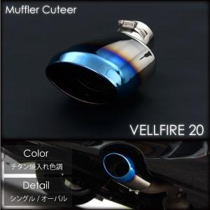 ヴェルファイア 20系 マフラーカッター オーバル チタン色調 /焼入 固定ボルト 脱落防止 取付簡単 エアロ/マフラー_42029v(42029v)|ksplanning