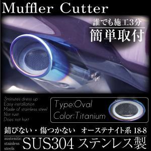 マフラーカッター オーバル 汎用 チタン/焼入れ色調 下向き/下出し <BR>スラッシュカット インナーメッシュ 落下防止/普/軽 _42036(42036)|ksplanning