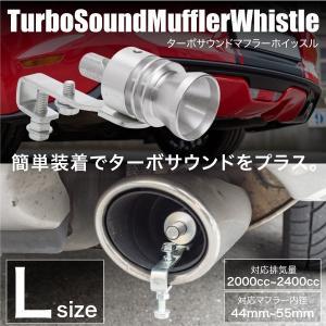 ターボサウンド マフラー 内径 44mm〜55mm 排気量 2000cc〜2400cc Lサイズ ホイッスル 取付簡単 アルミ 削り出し マニ割 マニワリ あすつく _42052 ksplanning