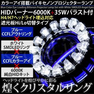 バイキセノンプロジェクター LEDリング付 HID付 BWB _35028|ksplanning