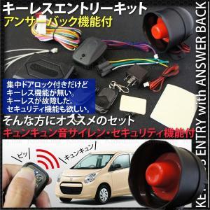 キーレス エントリー キット アンサーバック B サイレン音/セキュリティー機能付 集中ドアロック付きのお車に _45070|ksplanning