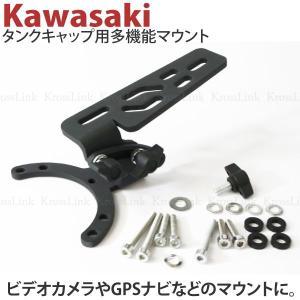 カワサキ用多機能タンクマウント■カメラ ナビ _59059|ksplanning